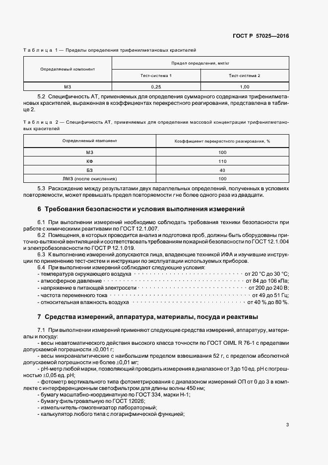 ГОСТ Р 57025-2016. Страница 6