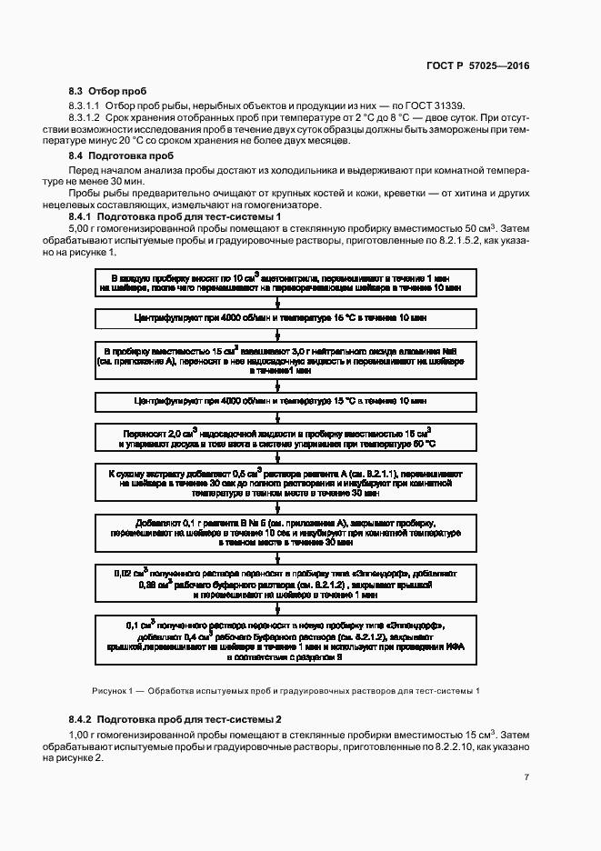 ГОСТ Р 57025-2016. Страница 10