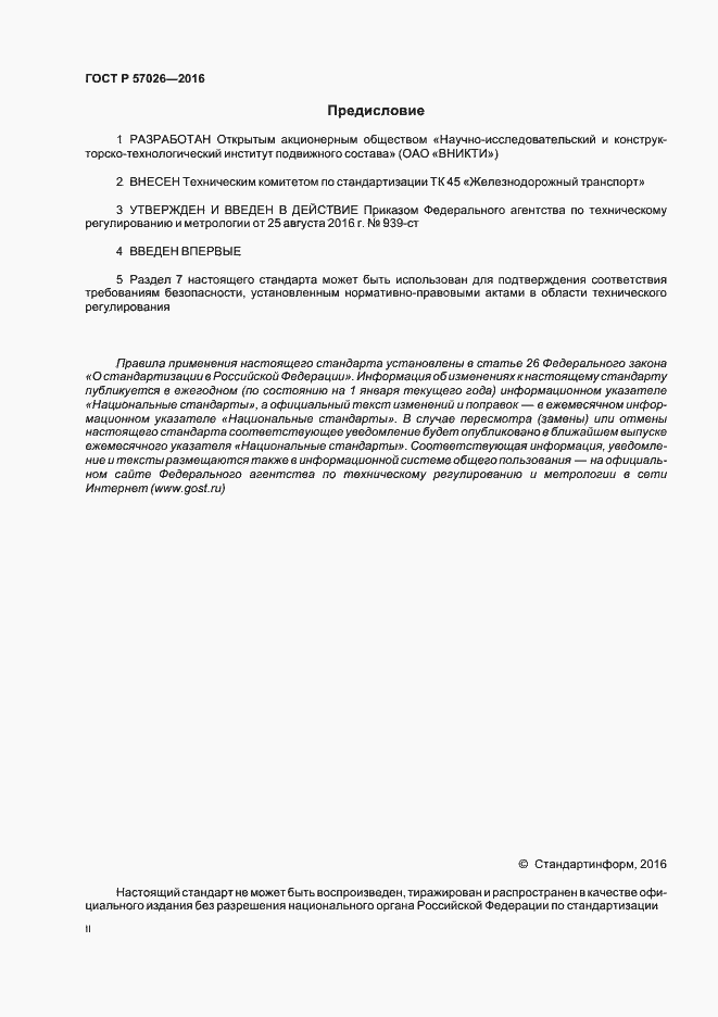 ГОСТ Р 57026-2016. Страница 2