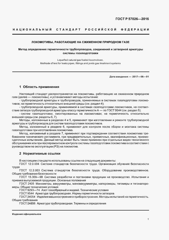 ГОСТ Р 57026-2016. Страница 4