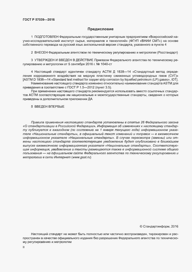 ГОСТ Р 57039-2016. Страница 2