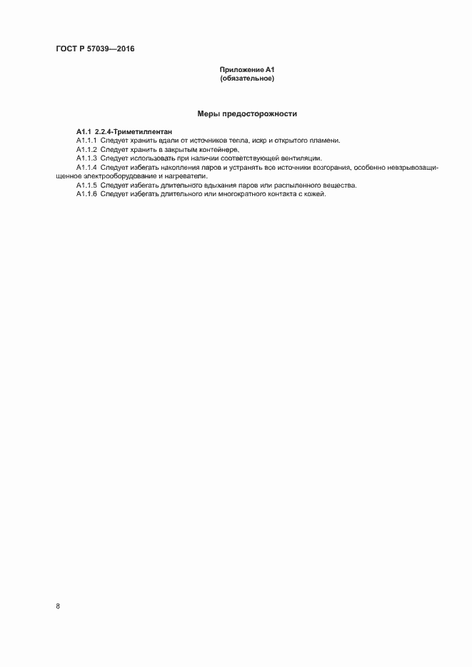 ГОСТ Р 57039-2016. Страница 11