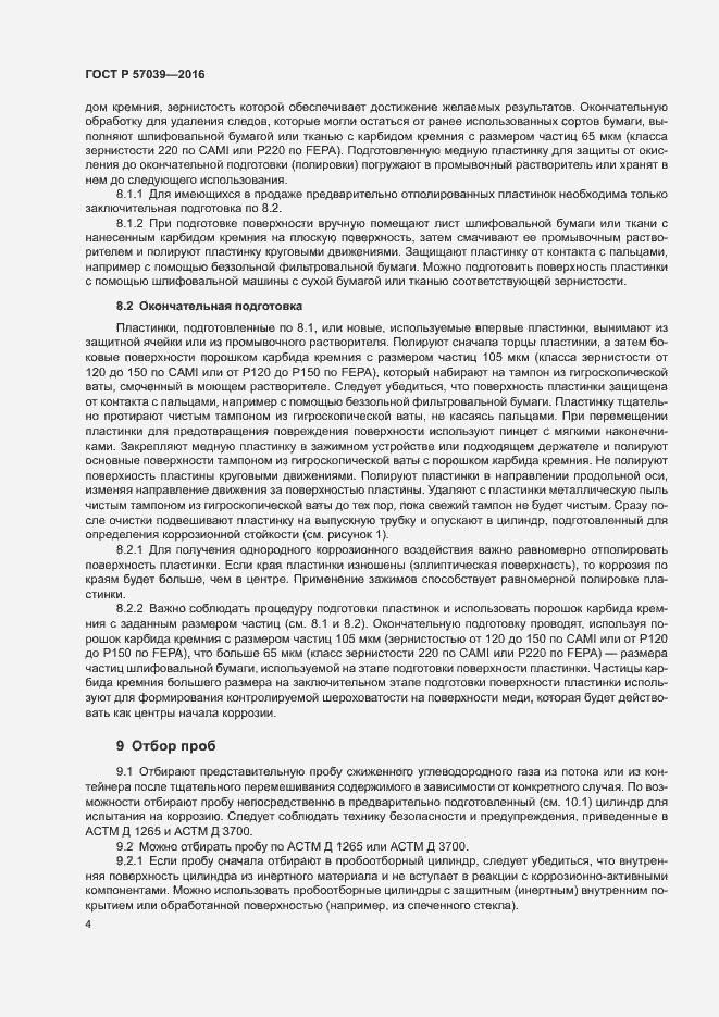 ГОСТ Р 57039-2016. Страница 7