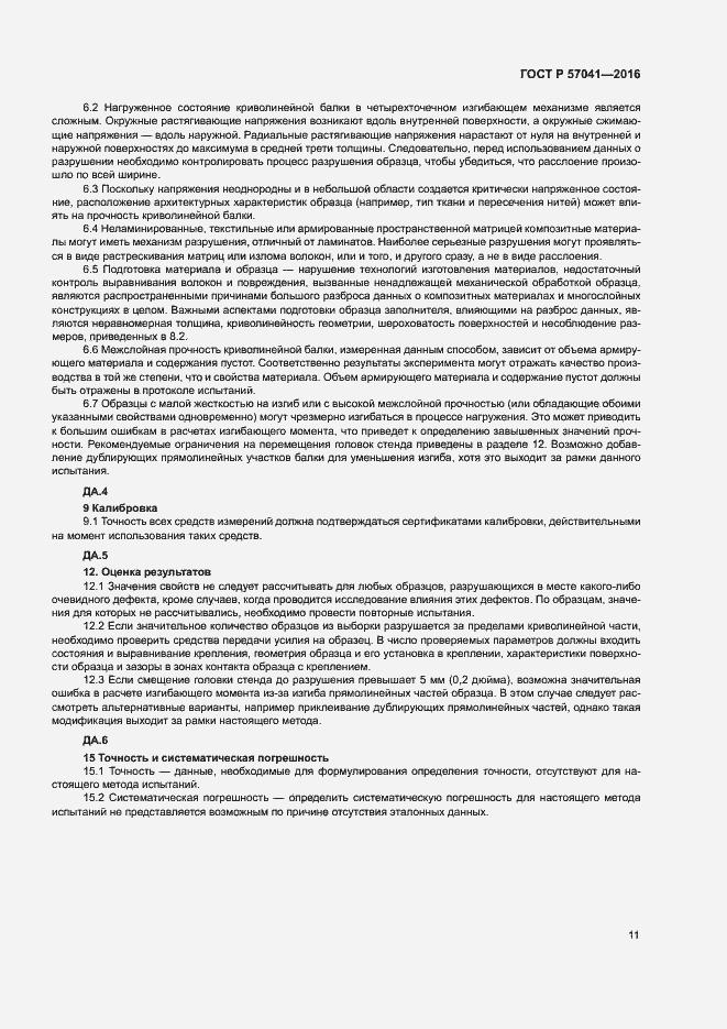 ГОСТ Р 57041-2016. Страница 15