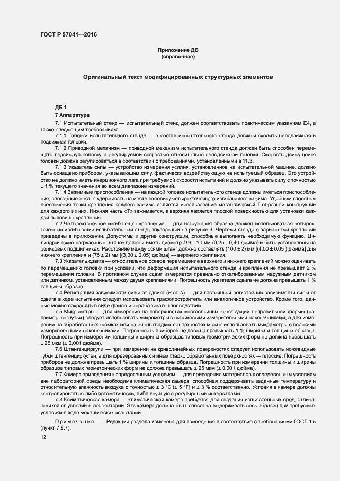 ГОСТ Р 57041-2016. Страница 16