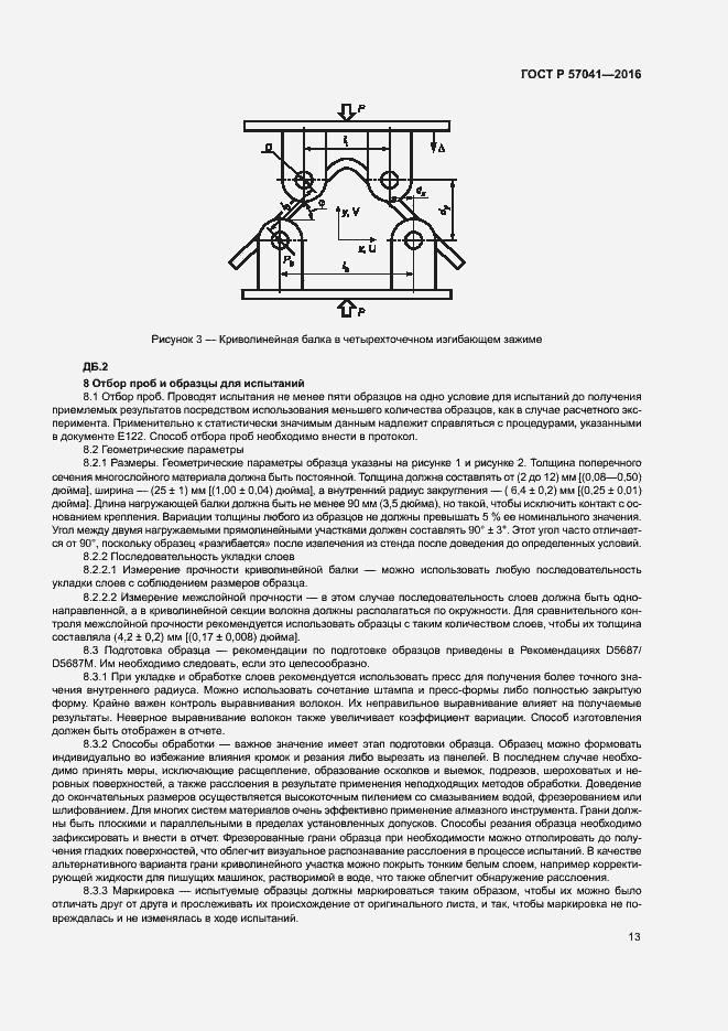 ГОСТ Р 57041-2016. Страница 17