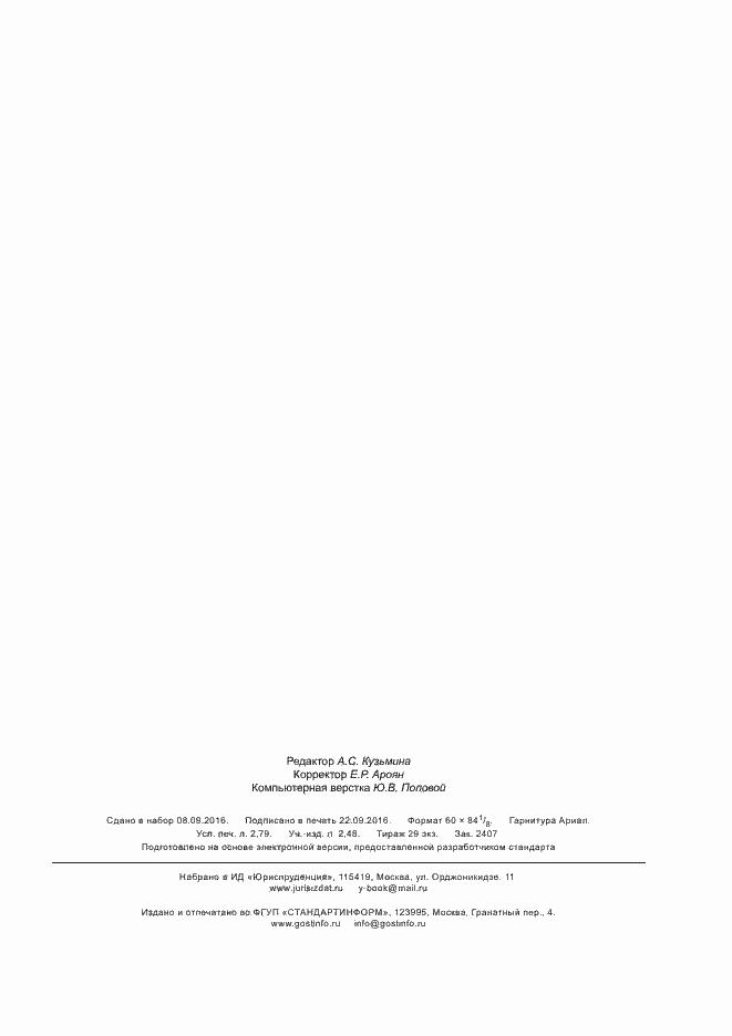 ГОСТ Р 57041-2016. Страница 23