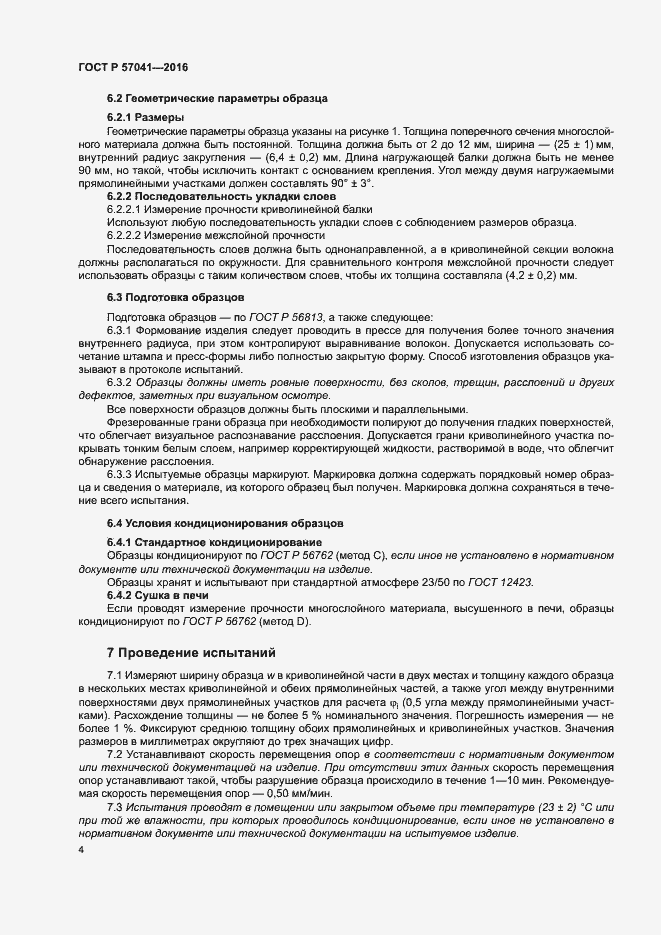 ГОСТ Р 57041-2016. Страница 8