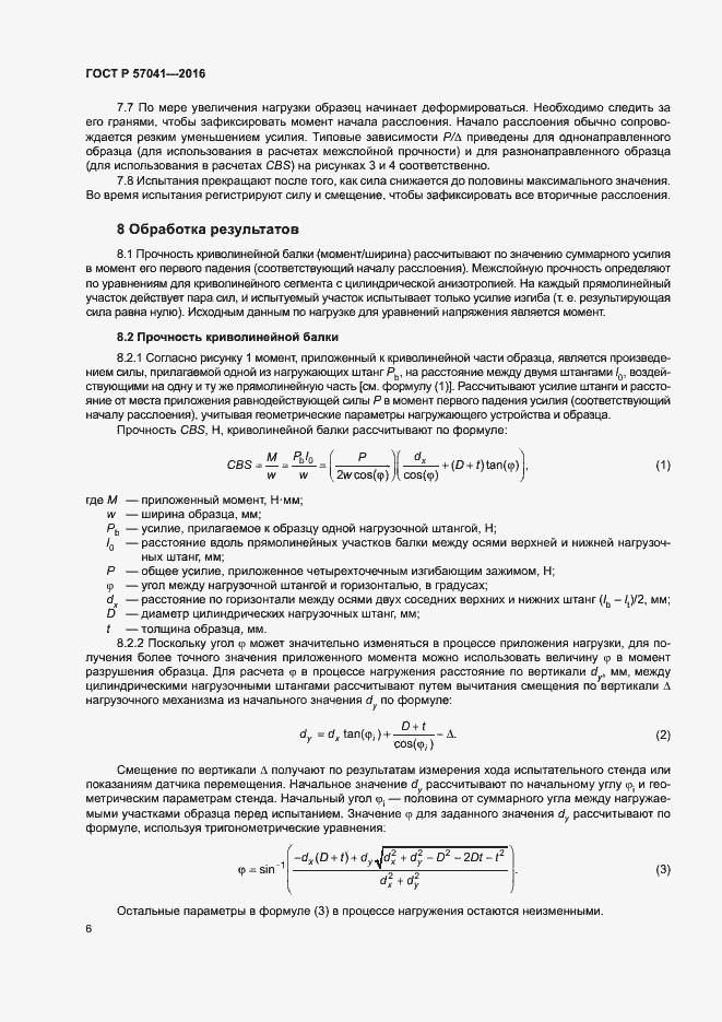 ГОСТ Р 57041-2016. Страница 10