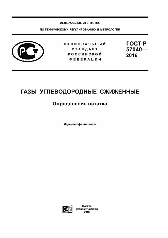 ГОСТ Р 57040-2016. Страница 1