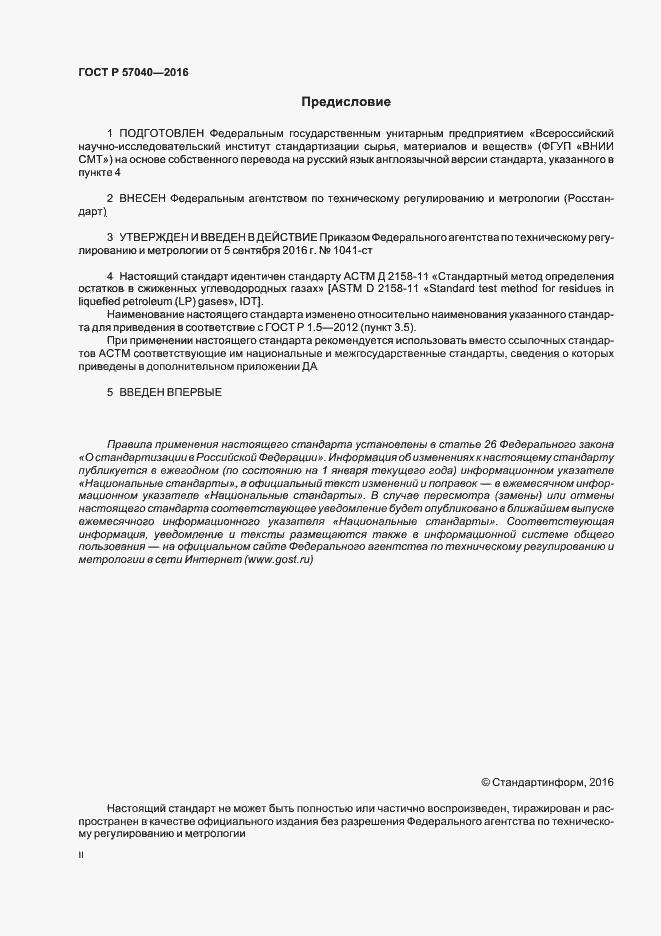 ГОСТ Р 57040-2016. Страница 2