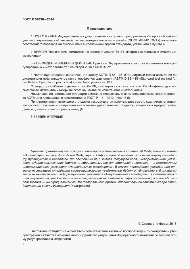 ГОСТ Р 57036-2016. Страница 2