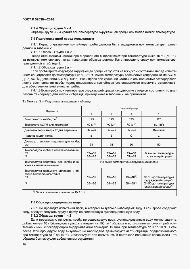 ГОСТ Р 57036-2016. Страница 13