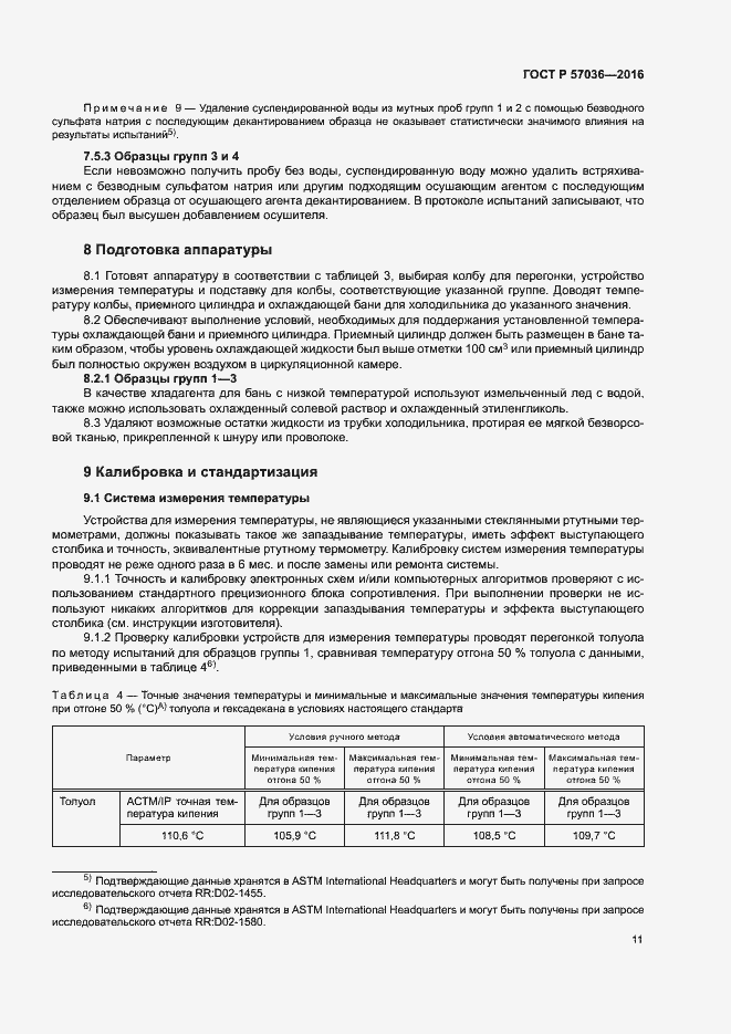 ГОСТ Р 57036-2016. Страница 14