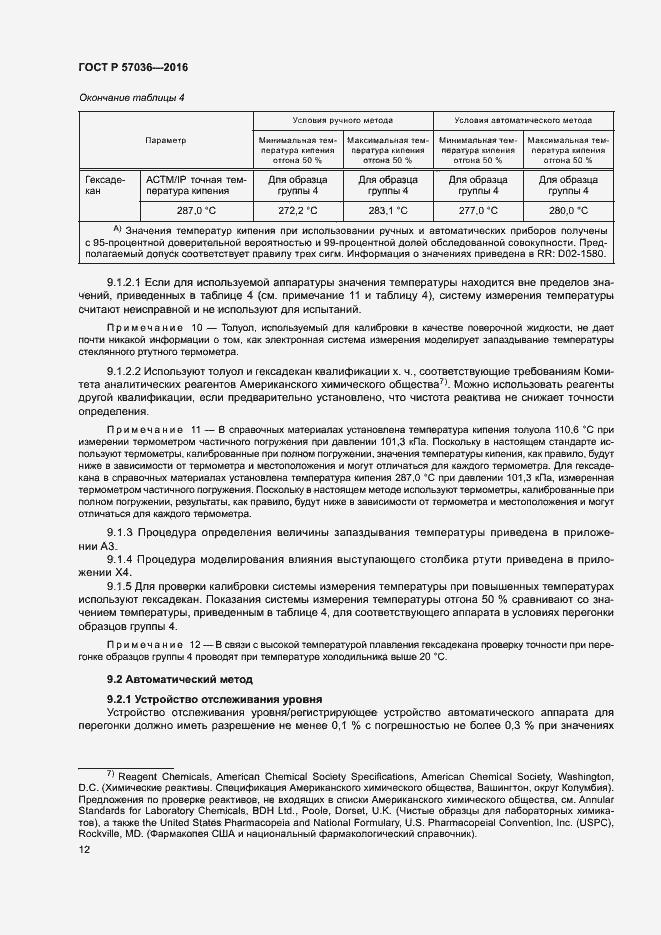 ГОСТ Р 57036-2016. Страница 15