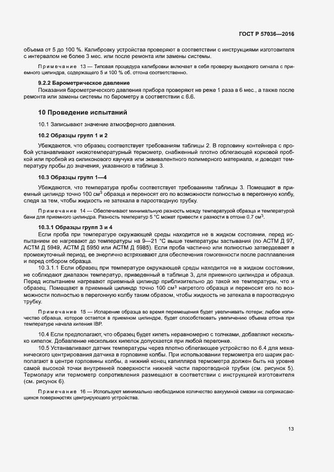 ГОСТ Р 57036-2016. Страница 16