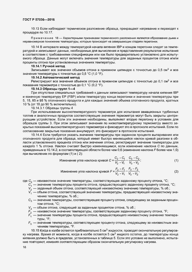 ГОСТ Р 57036-2016. Страница 19