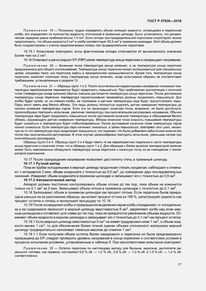 ГОСТ Р 57036-2016. Страница 20