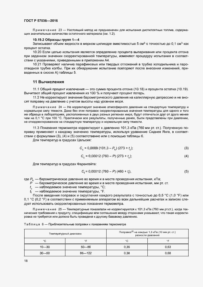 ГОСТ Р 57036-2016. Страница 21