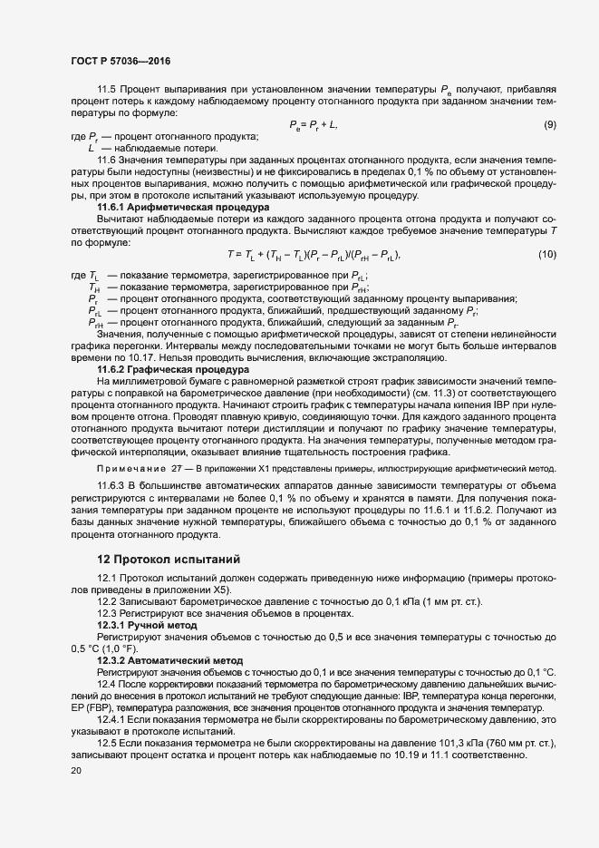 ГОСТ Р 57036-2016. Страница 23