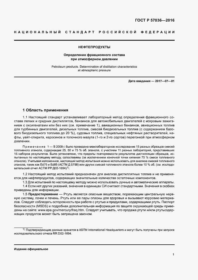 ГОСТ Р 57036-2016. Страница 4