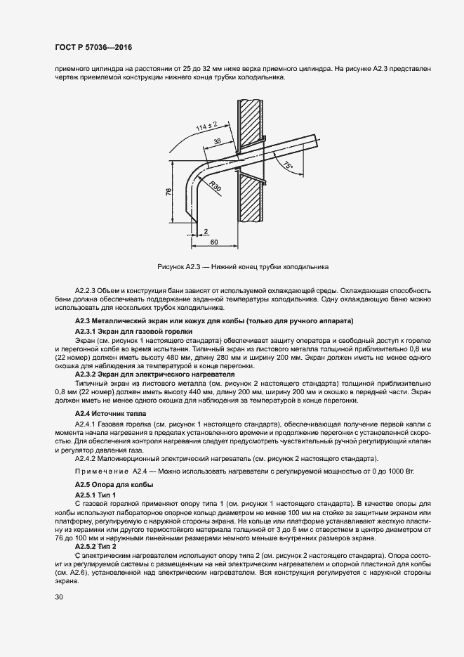 ГОСТ Р 57036-2016. Страница 33