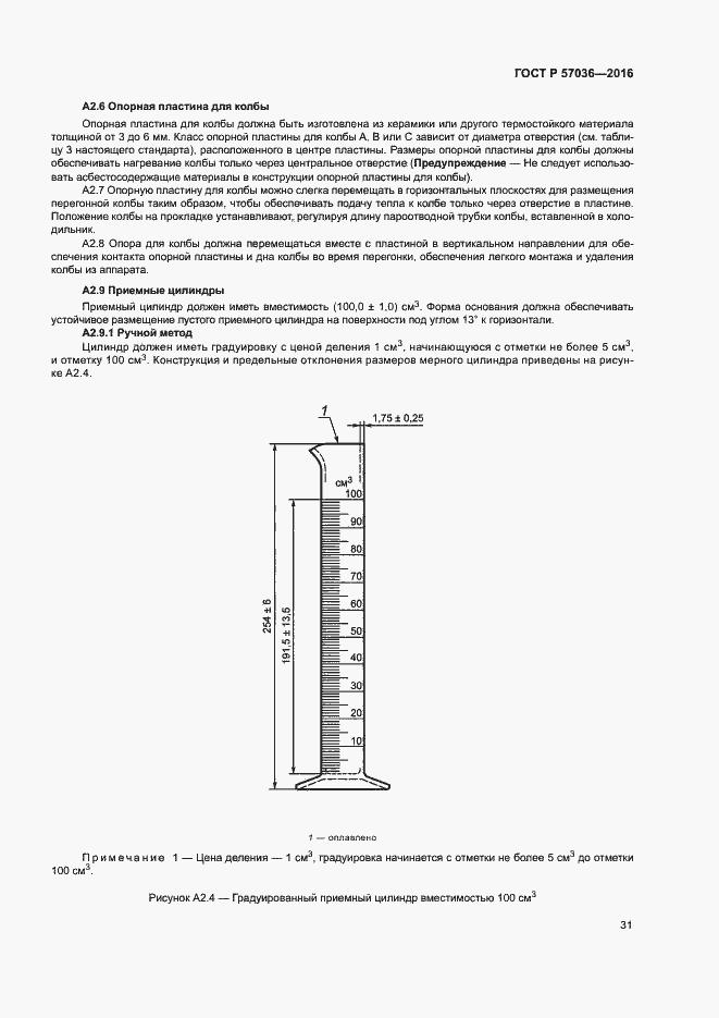 ГОСТ Р 57036-2016. Страница 34
