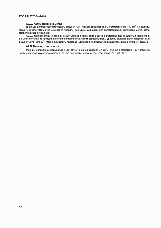 ГОСТ Р 57036-2016. Страница 35