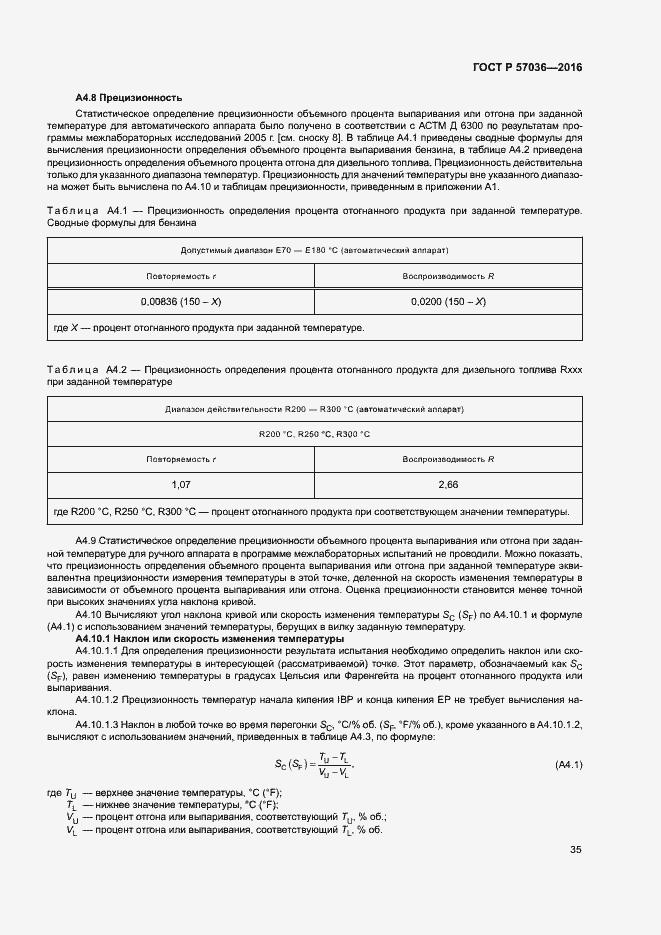 ГОСТ Р 57036-2016. Страница 38