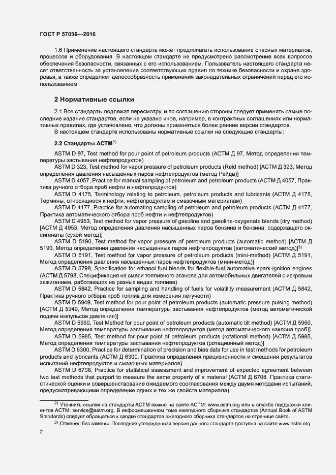 ГОСТ Р 57036-2016. Страница 5