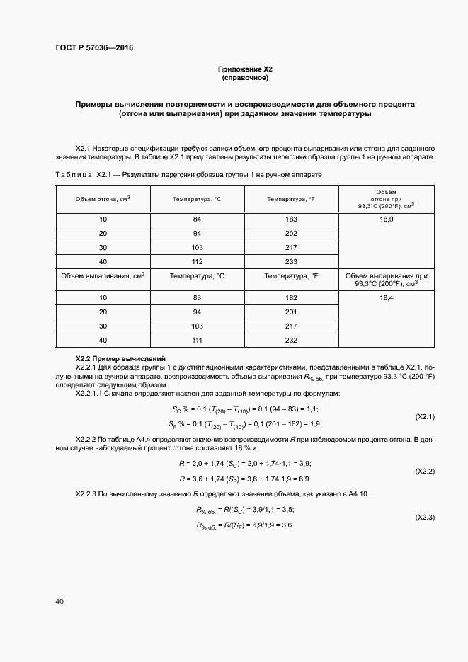 ГОСТ Р 57036-2016. Страница 43