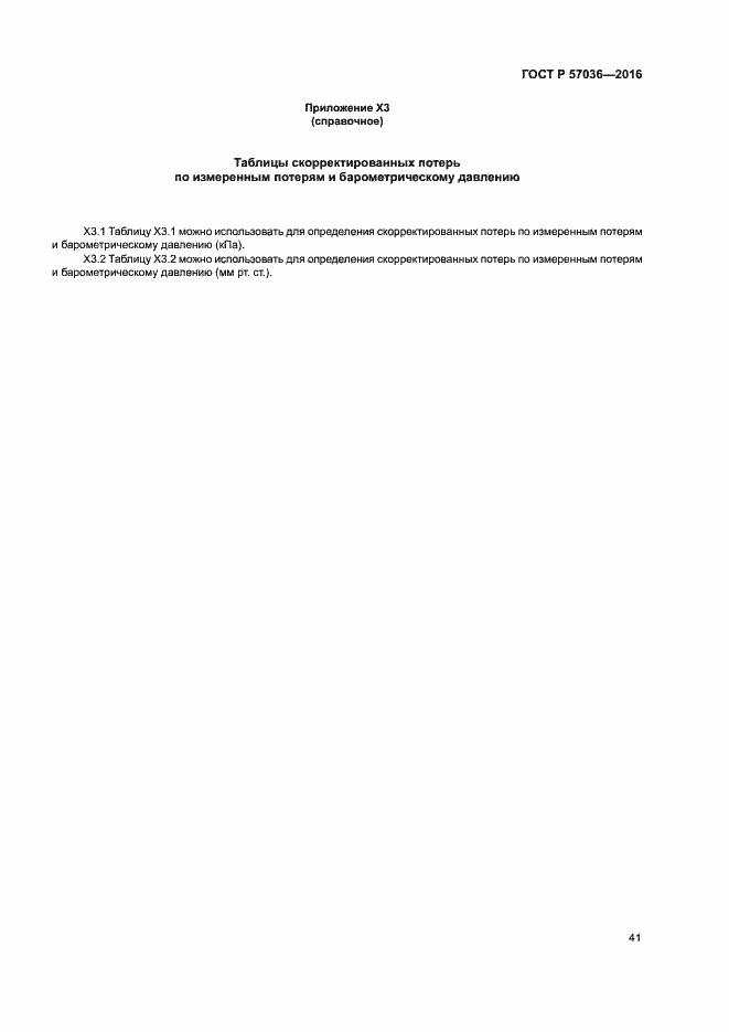 ГОСТ Р 57036-2016. Страница 44