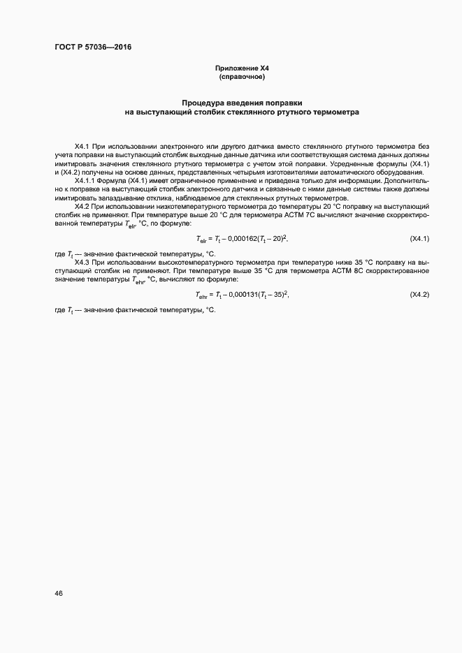 ГОСТ Р 57036-2016. Страница 49