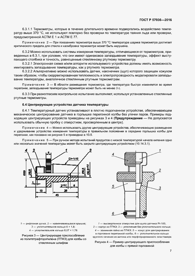 ГОСТ Р 57036-2016. Страница 10