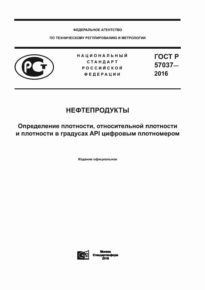 ГОСТ Р 57037-2016. Страница 1