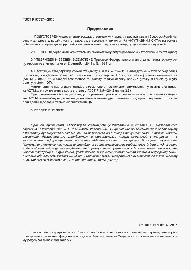 ГОСТ Р 57037-2016. Страница 2