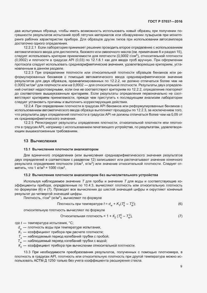 ГОСТ Р 57037-2016. Страница 12