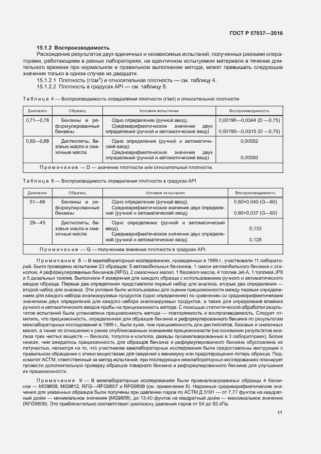 ГОСТ Р 57037-2016. Страница 14