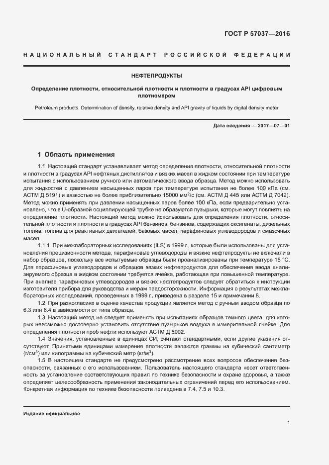 ГОСТ Р 57037-2016. Страница 4