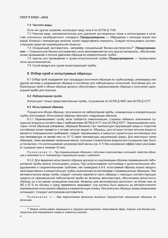 ГОСТ Р 57037-2016. Страница 7