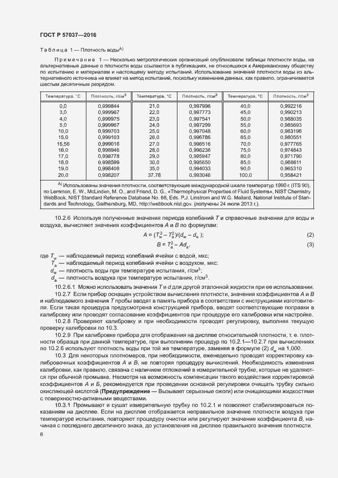ГОСТ Р 57037-2016. Страница 9