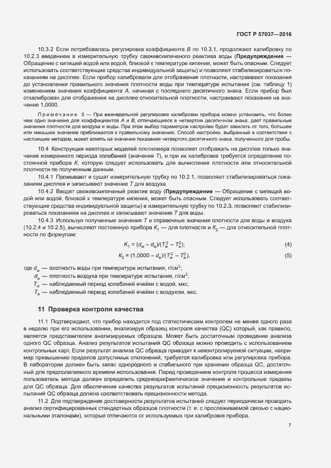 ГОСТ Р 57037-2016. Страница 10