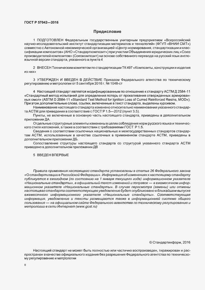 ГОСТ Р 57042-2016. Страница 2