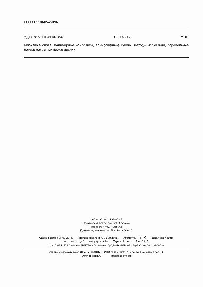 ГОСТ Р 57042-2016. Страница 11