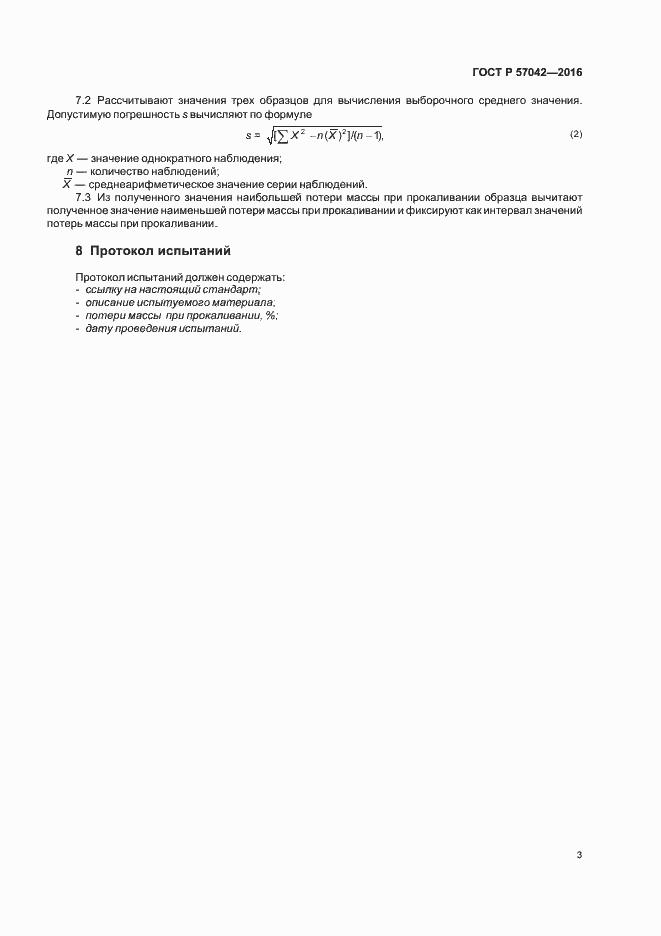 ГОСТ Р 57042-2016. Страница 6