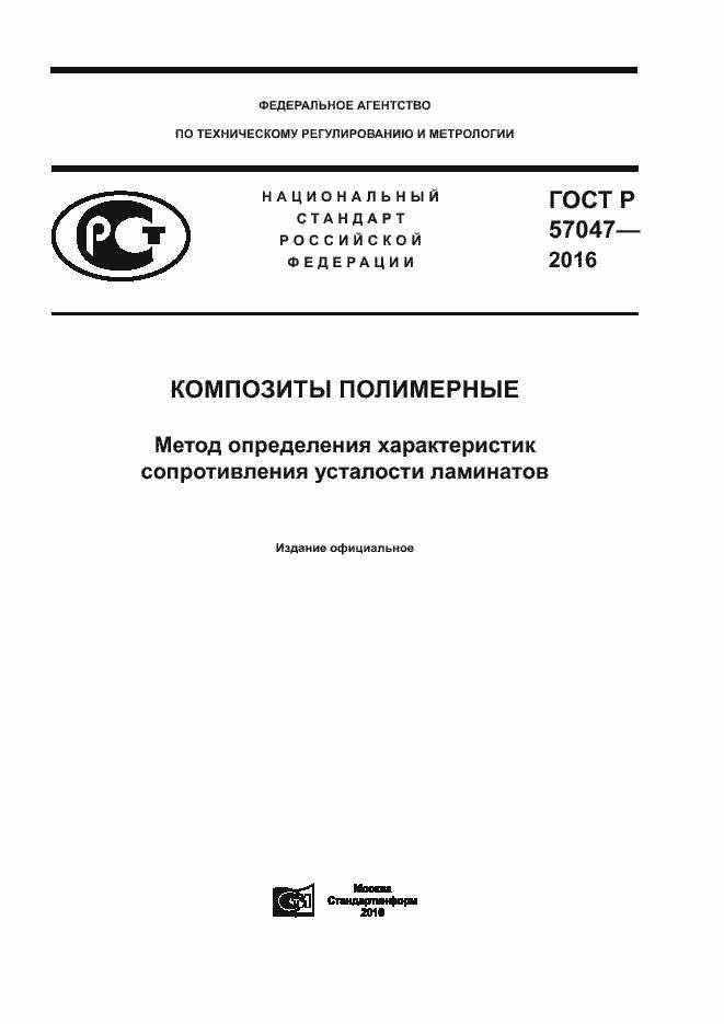 ГОСТ Р 57047-2016. Страница 1