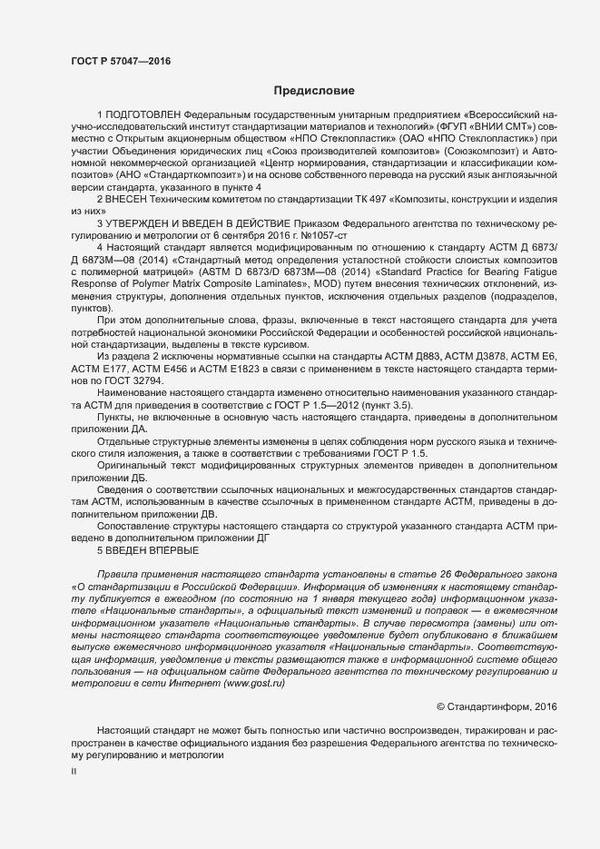 ГОСТ Р 57047-2016. Страница 2