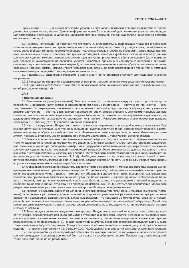 ГОСТ Р 57047-2016. Страница 12
