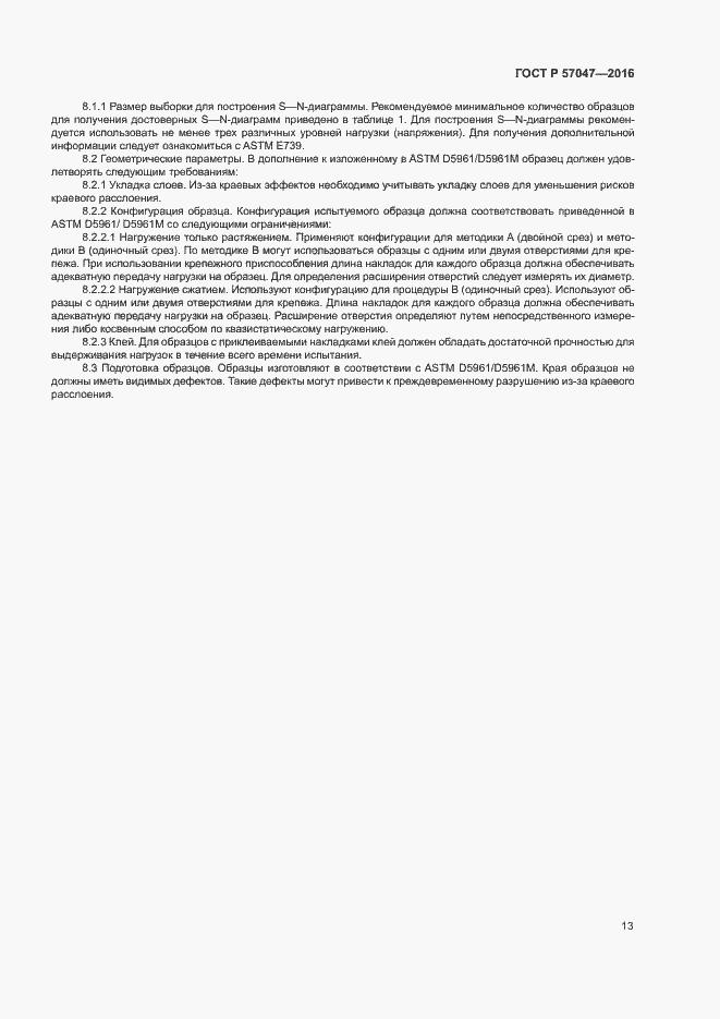 ГОСТ Р 57047-2016. Страница 16