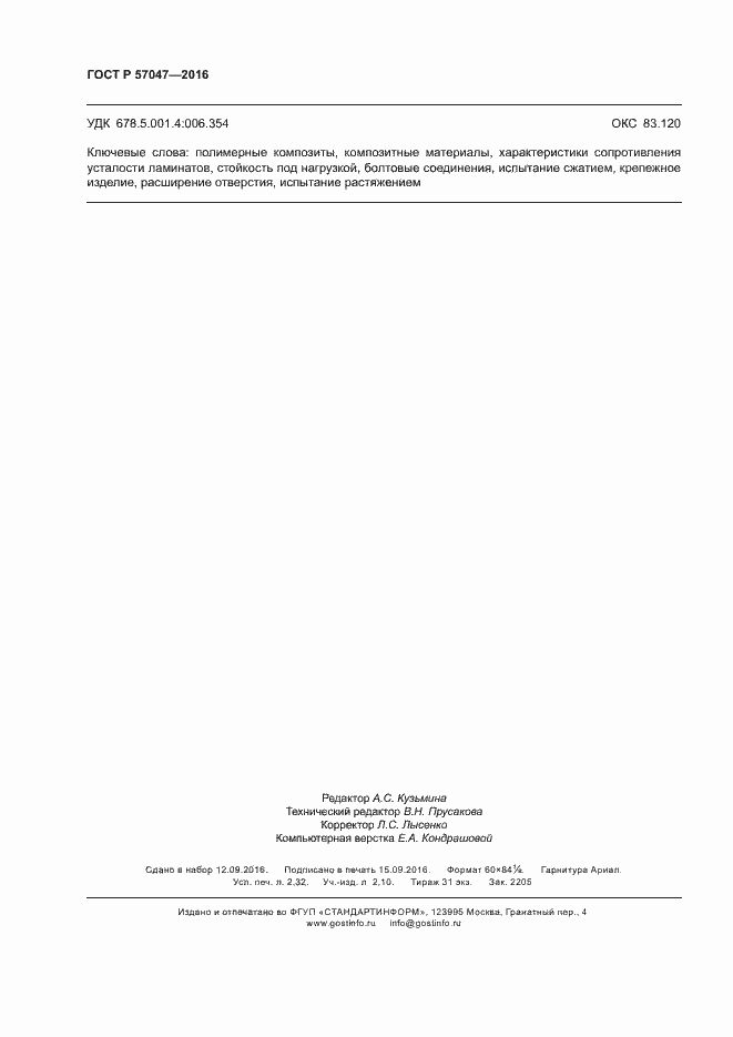 ГОСТ Р 57047-2016. Страница 19